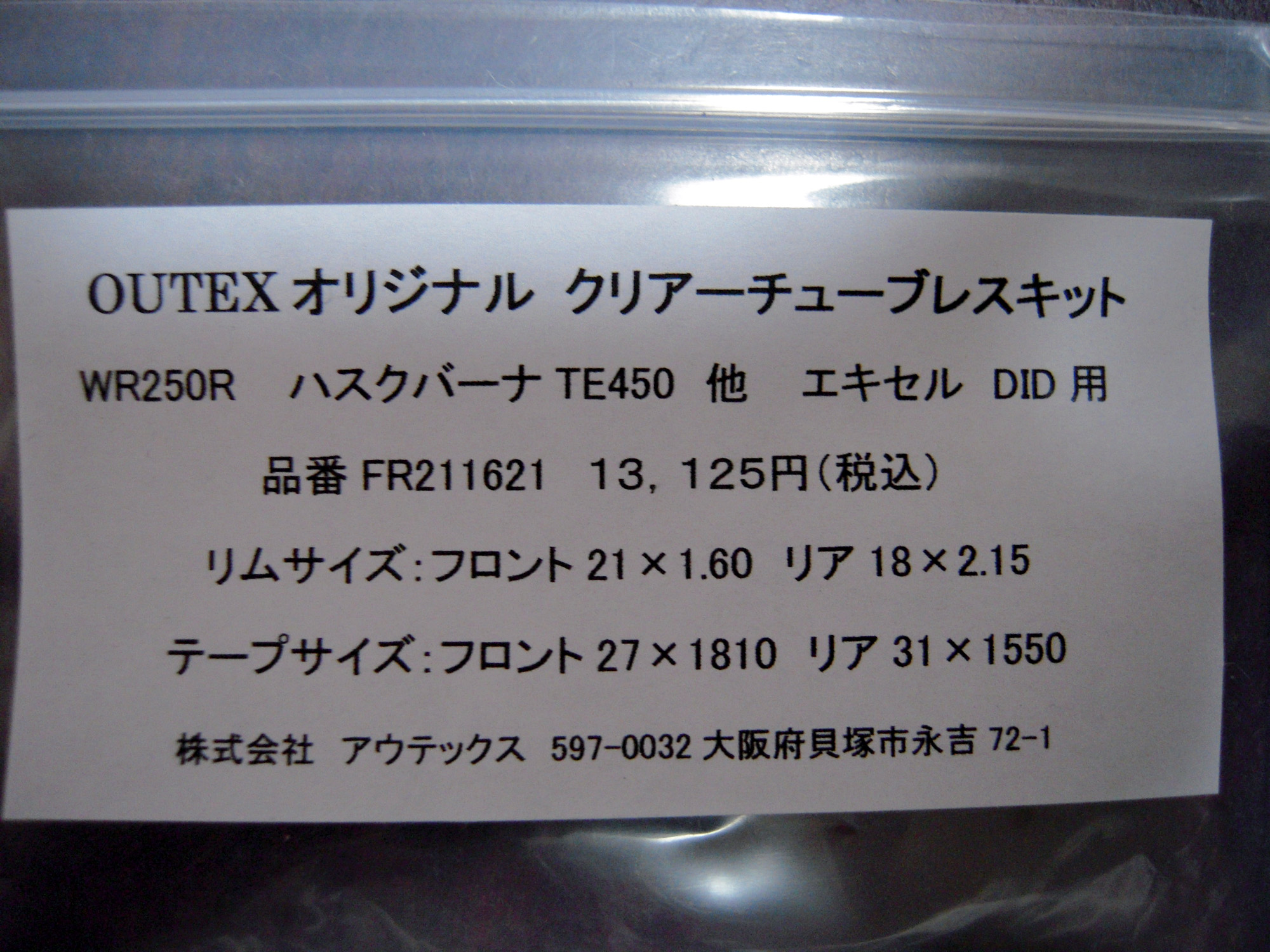 CRF250L チューブレス化 OUTEX ...